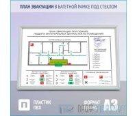 План эвакуации в багетной рамке под стеклом (A3 формат)