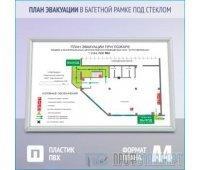 План эвакуации в багетной рамке под стеклом (A4 формат)