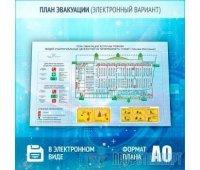 План эвакуации в электронном варианте (A0 формат)