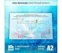План эвакуации в электронном варианте (A2 формат)