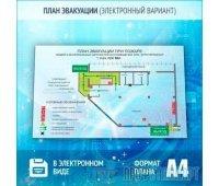 План эвакуации в электронном варианте (A4 формат)