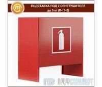 Подставка под 2 огнетушителя до 5 кг (П-15-2)