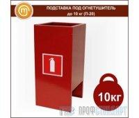 Подставка под огнетушитель до 10 кг (П-20)