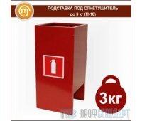 Подставка под огнетушитель до 3 кг (П-10)
