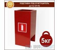 Подставка под огнетушитель до 5 кг (П-15)