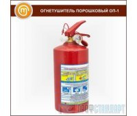 Порошковый огнетушитель «ОП-1»