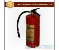Порошковый огнетушитель «ОП-10»