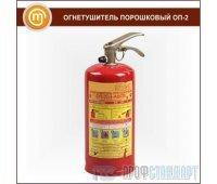 Порошковый огнетушитель «ОП-2»