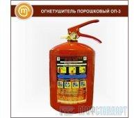 Порошковый огнетушитель «ОП-3»