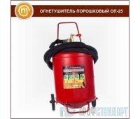 Порошковый огнетушитель «ОП-25»