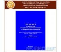 Правила по охране труда при хранении, транспортировании и реализации нефтепродуктов (Приказ Минтруда РФ от 16.11.2015 № 873н; ЛАП-15)