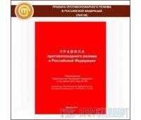 Правила противопожарного режима в Российской Федерации (В редакции Постановления Правительства РФ от 06.04.2016 №275; ЛАП-06)