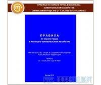 Правила по охране труда в жилищно-коммунальном хозяйстве (Приказ Минтруда РФ от 7.07.2015 № 439н; ЛАП-07)