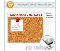 Пробковый стенд с заголовком, 100х80 см (10IN-06-SILVER00)