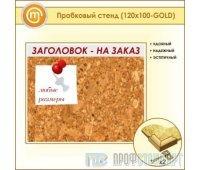 Пробковый стенд с заголовком, 120х100 см (10IN-06-GOLD00)