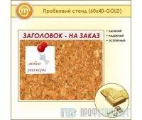 Пробковый стенд с заголовком, 60х40 см (10IN-06-GOLD00)