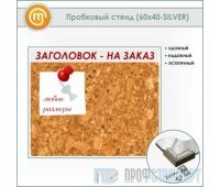 Пробковый стенд с заголовком, 60х40 см (10IN-06-SILVER00)