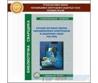 Ручная дуговая сварка неплавящимся электродом в защитных газах – пособие (ЛСО-06)