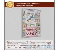 Серебряная рамка «Nielsen» А1 настенная книжная