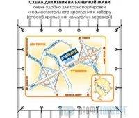 Схема движения автотранспорта (1200х1000 cм, баннерная ткань)