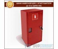 Шкаф навесной для 1 огнетушителя до 12 кг (ШПО-102)