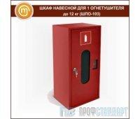 Шкаф навесной для 1 огнетушителя до 12 кг (ШПО-103)