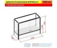Стеклянная витрина (1000 мм)