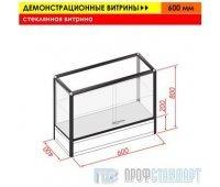 Стеклянная витрина (600 мм)