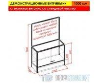 Стеклянная витрина со стендовой частью (1000 мм)