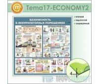 Стенд «Аккумуляторные помещения» (10TM-17-ECONOMY200)