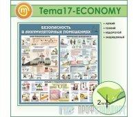 Стенд «Аккумуляторные помещения» (10TM-17-ECONOMY00)