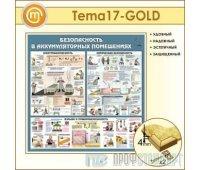 Стенд «Аккумуляторные помещения» (10TM-17-GOLD00)