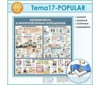 Стенд «Аккумуляторные помещения» (10TM-17-POPULAR00)