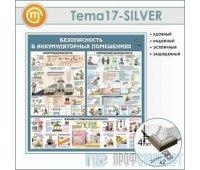 Стенд «Аккумуляторные помещения» (10TM-17-SILVER00)
