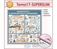Стенд «Аккумуляторные помещения» (10TM-17-SUPERSLIM00)
