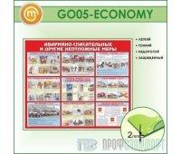 Стенд «Аварийно-спасательные и другие неотложные меры» (10GO-05-ECONOMY00)