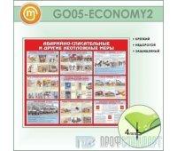 Стенд «Аварийно-спасательные и другие неотложные меры» (10GO-05-ECONOMY200)