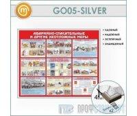 Стенд «Аварийно-спасательные и другие неотложные меры» (10GO-05-SILVER00)
