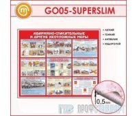 Стенд «Аварийно-спасательные и другие неотложные меры» (10GO-05-SUPERSLIM00)