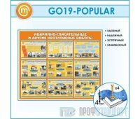 Стенд «Аварийно-спасательные и другие неотложные работы» (10GO-19-POPULAR00)