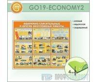 Стенд «Аварийно-спасательные и другие неотложные работы» (10GO-19-ECONOMY200)