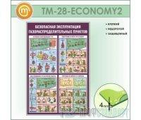 Стенд «Безопасная эксплуатация газораспределительных пунктов» (10TM-28-ECONOMY200)
