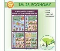 Стенд «Безопасная эксплуатация газораспределительных пунктов» (10TM-28-ECONOMY00)