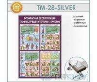 Стенд «Безопасная эксплуатация газораспределительных пунктов» (10TM-28-SILVER00)
