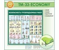 Стенд «Безопасность грузоподъемных работ» (10TM-33-ECONOMY00)