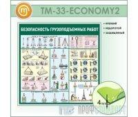 Стенд «Безопасность грузоподъемных работ» (10TM-33-ECONOMY200)