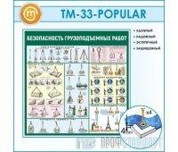Стенд «Безопасность грузоподъемных работ» (10TM-33-POPULAR00)