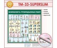 Стенд «Безопасность грузоподъемных работ» (10TM-33-SUPERSLIM00)