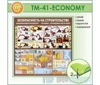 Стенд «Безопасность земляных работ. Экскаватор, котлован» (10TM-41-ECONOMY00)