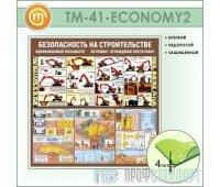 Стенд «Безопасность земляных работ. Экскаватор, котлован» (10TM-41-ECONOMY200)